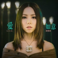 Ái Như Ý / 爱如意 (阿修罗; Asura OST) - Đặng Tử Kỳ