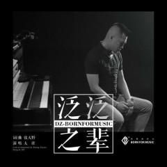 Hạng Người Hời Hợt / 泛泛之辈 (EP)
