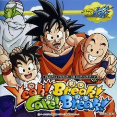 Yeah! Break! Care! Break! - Various Artists