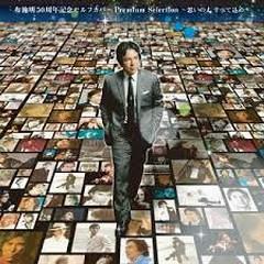 Fuse Akira 50 Shunen Self Cover Premium Selection - Omoi no Take Subete Kome -