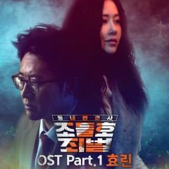 My Lawyer, Mr. Jo 2 OST Part.1 - Hyorin