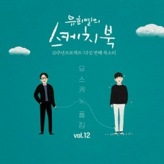 Je T`aime (Single) - Paul Kim