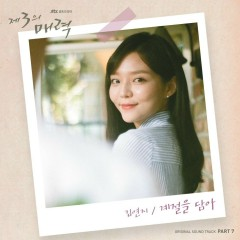 The Third Charm OST Part.7 - Kim Yeon Ji