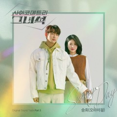 He Is Psychometric OST Part.3