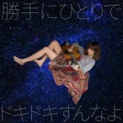 Katte ni Hitori de Dokidoki Sunna yo