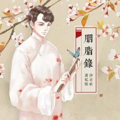 Yên Chi Lục / 胭脂录 (Single)