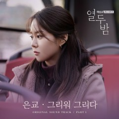 Twelve Nights OST Part.5 - Eunkyo