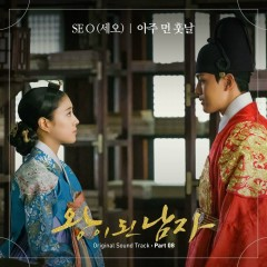 The Crowned Clown OST Part.8