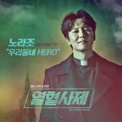 The Fiery Priest OST Part.1 - Norazo