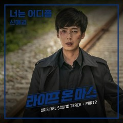 Life on Mars OST Part.2 - Shin Hae Gyeong