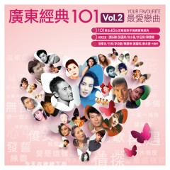 Guang Dong Jing Dian 101 Vol.2 - Various Artists