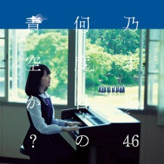 Nandomeno Aozoraka? (Type A) - Nogizaka46