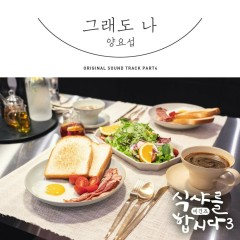 Let's Eat 3 OST Part.4 - Yang Yoseob
