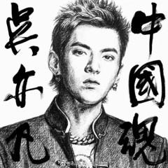 Hồn Trung Quốc / 中国魂 (Single) - Ngô Diệc Phàm