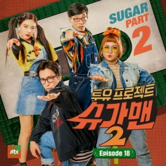 Two Yoo Project – Sugar Man 2 Part.18