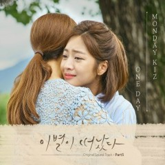 Goodbye to Goodbye OST Part.5 - Monday Kiz
