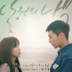 Come and Hug Me OST Special Track - Jang Ki Yong
