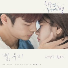 Hundred Million Stars From the Sky OST Part.2 - Seo In Guk, Jung So Min