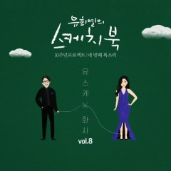 Yoo Hee Yeol's Sketchbook 10th Anniversary Project: 4th Voice 'Sketchbook x Hwasa' Vol.8 - Hwasa
