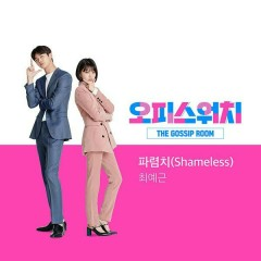Office Watch OST - Choi Ye Geun