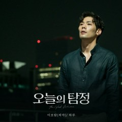 The Ghost Detective OST Part.3