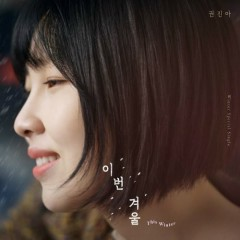 This Winter (Single) - Kwon Jin Ah