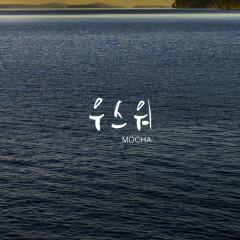 Absurd (Single) - Mocha