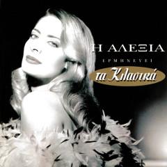 Ta Klasika - Alexia