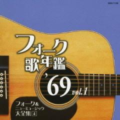 Folk Utanenkan 1969 Vol.1 - Folk & New Music Daizenshu