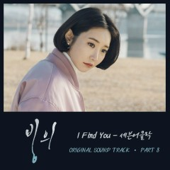 Possessed OST Part.8 - Seven O'Clock