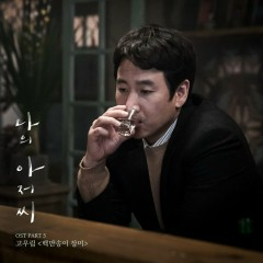My Mister OST Part.5