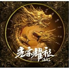 Quang Tông Diệu Tổ / 光宗耀祖