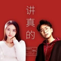 Nói Thật / 讲真的 (Single)