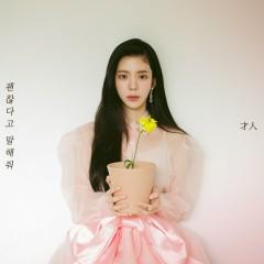 EungbongGyo (Single) - Jang Jae In
