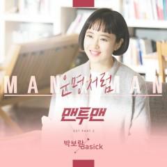 Man to Man, Pt. 2 (Music from the Original TV Series) - Park Boram,Basick