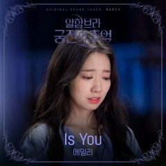 Memories of the Alhambra OST Part.3 - Ailee