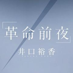 Kakumei Zenya - Iguchi Yuka