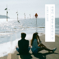 People Like People (EP) - Norwegian Wood
