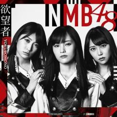 Yokubomono - NMB48