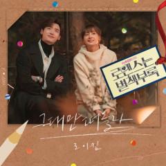 Romance is a Bonus Book OST Part.3