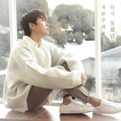 JaeHan Watch (The Untold Story) (Single)