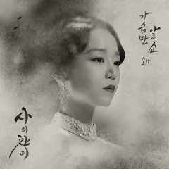 He Hymn of Death OST Part.1 - So Hyang