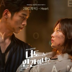 Are You Human Too OST Part.4