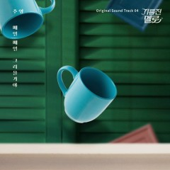 Wok Of Love OST Part.4