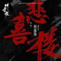 Bi Hoan Lâu / 悲喜楼