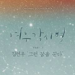 Where Stars Land OST Part.7