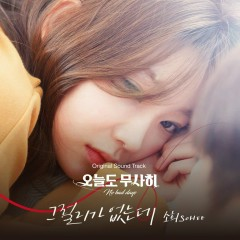 Today's Safe Season 2 OST - SooHee