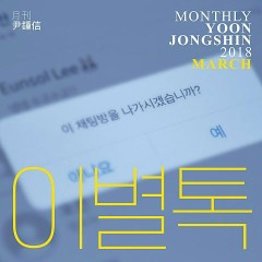 Monthly Project 2018 March Yoon Jong Shin (Single)