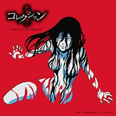 Junji Ito Collection ORIGINAL SOUNDTRACK CD1
