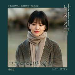 Encounter OST Part.7 - Baek A Yeon